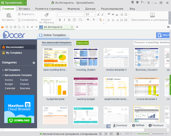 WPS Office Spreadsheets