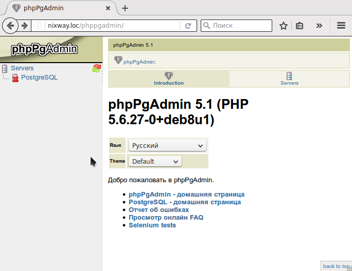 phpPgAdmin index page